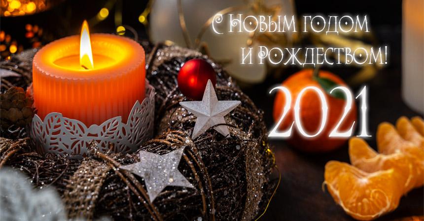 Фото С новым 2021 годом и Рождеством!