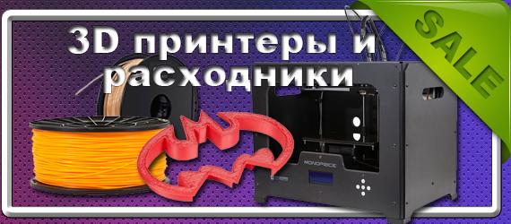 3D принтеры и расходники
