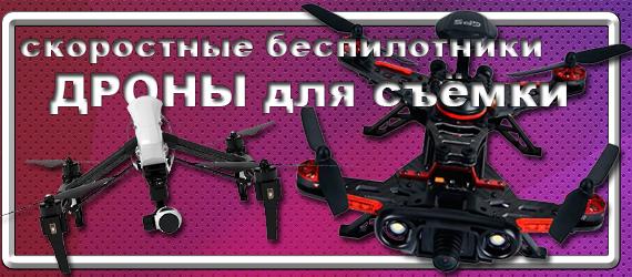 Фото Drone Zone
