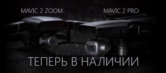 Фото MAVIC 2PRO и MAVIC 2 ZOOM теперь в наличии на складе