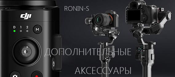 Фото Дополнительные аксессуары к DJI Ronin-S